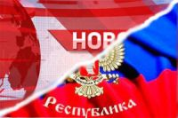 news novorossia don 5